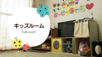 はっぴールーム託児室完備
