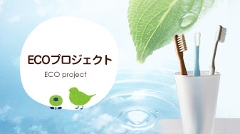 ECOプロジェクト
