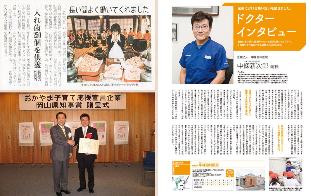 入れ歯供養際(左上) 岡山県知事賞(左下)雑誌「タウン情報おかやま(右)