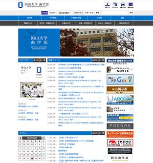 岡山大学歯学部