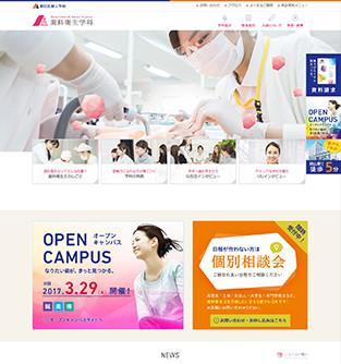 朝日医療大学校 歯科衛生学科
