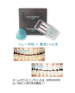 NITEWHITEコース
