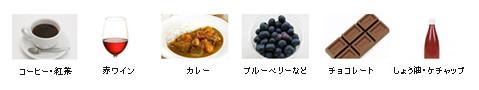 着色しやすい食べ物